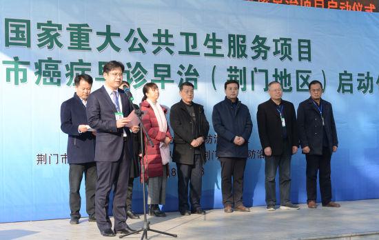 荆门市第二人民医院院长郑小艳主持启动仪式
