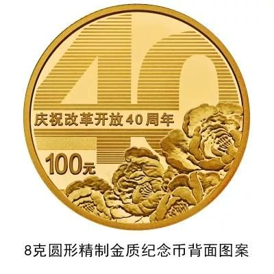 资料图:改革开放币8克圆形金质纪念币。来源:央行官网