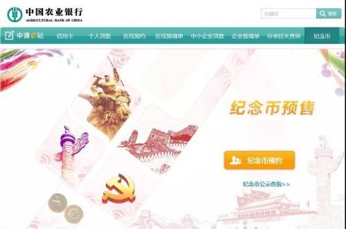 资料图:中国农业银行纪念币预约页面。来源:官网截图。