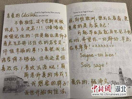 学生写给李萌的纪念册