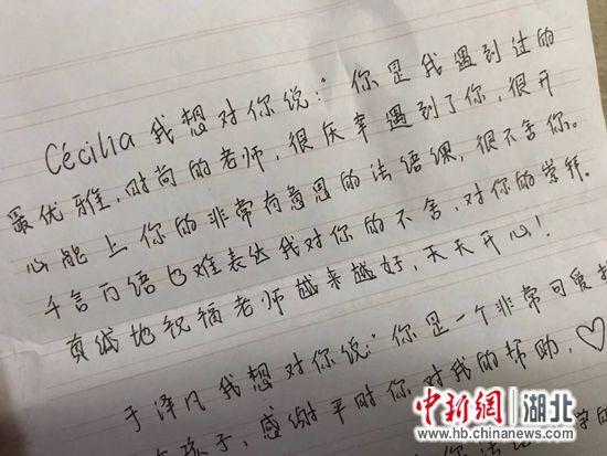 学生写给李萌的真心话