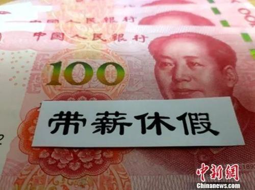 带薪休假资料图。中新网记者 李金磊 摄