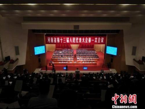 资料图:2018年1月24日,河南省十三届人大一次会议现场。 李志全 摄