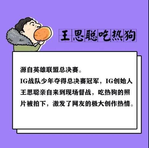 """""""王思聪吃热狗""""表情包"""