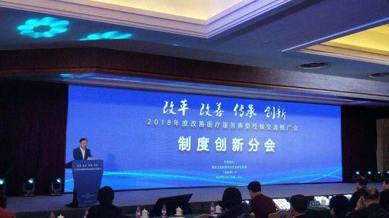 由国家卫生健康委员会医政医管局、《健康报》社主办的2018年度改善医疗服务典型经验交流推广会在北京召开。