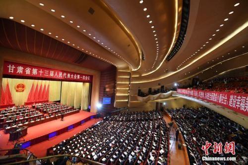 资料图:2018年1月24日,甘肃省十三届人大一次会议在兰州开幕。 中新社记者 杨艳敏 摄