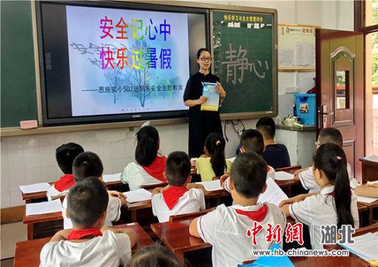 杨玲老师上队会课
