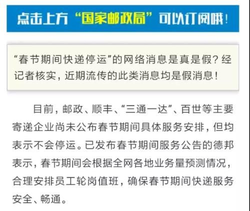 国家邮政局官方微信辟谣