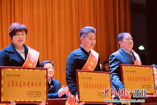 """颁发""""宜昌生态环境保护奖"""" 刘良伟 摄"""