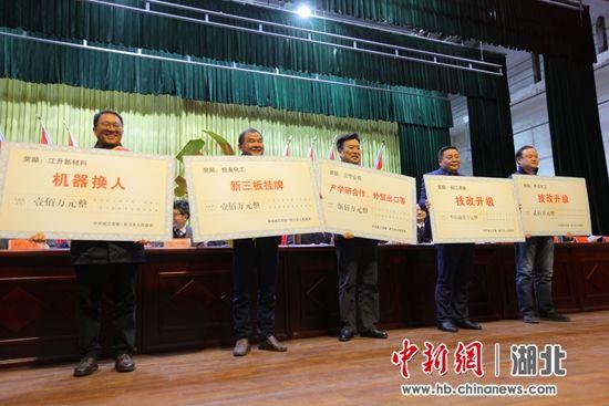 枝江千万元重奖民营企业 刘良伟 摄