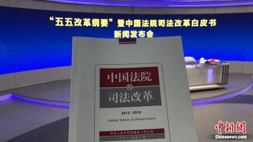 最高法发布《中国法院司法改革白皮书》。冷昊阳 摄