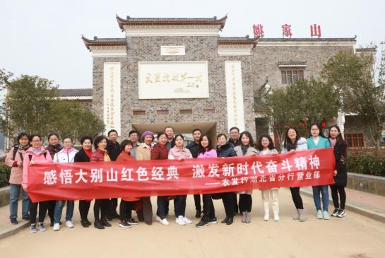 图为农发行湖北省分行营业部机关及营业室干部员工在武汉抗战第一村纪念馆前展示红色活动主题。万盈 摄