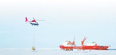 中国南极考察队开展冰上卸货作业。自然资源部极地考察办公室供图