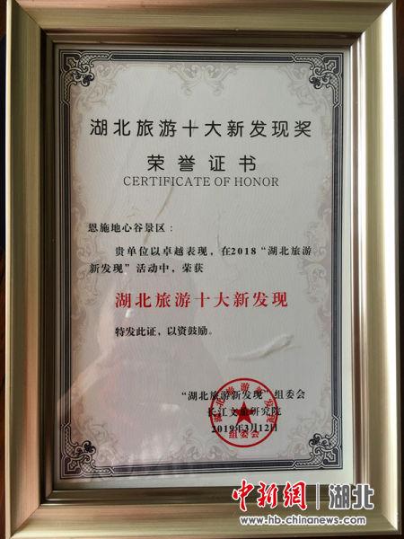 湖北旅游十大新发现奖荣誉证书