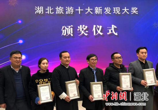 湖北旅游十大新发现大奖颁奖仪式