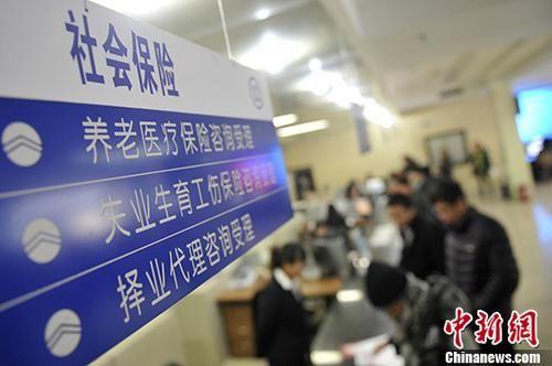 资料图:社会保险。 中新社记者 韦亮 摄