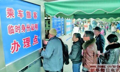 旅客在重庆火车北站南站房乘车旅客临时身份证明办理点排队办证。(资料照片) 新华社记者刘潺摄