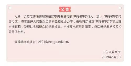 图片来源:广东省教育厅