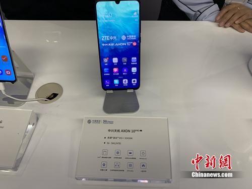 5G手机展示。图为中兴5G手机。中新网 吴涛 摄