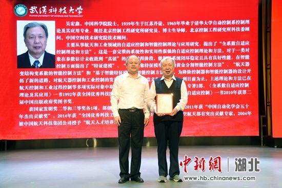 吳宏鑫院士受聘人工智能學院院長(攝影 方斌)