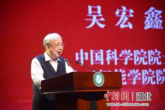 武漢科技大學人工智能學院院長吳宏鑫院士致辭(攝影 方斌)