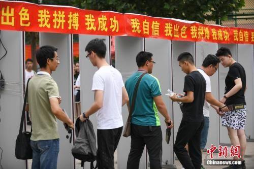 资料图:高考考生通过安检进入考场。中新社记者 武俊杰 摄