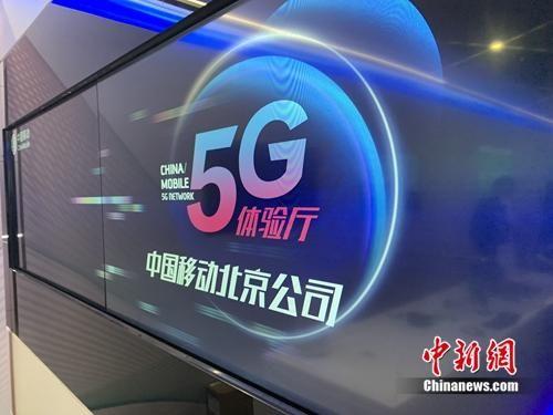 资料图:中国移动5G体验厅。中新网 吴涛 摄