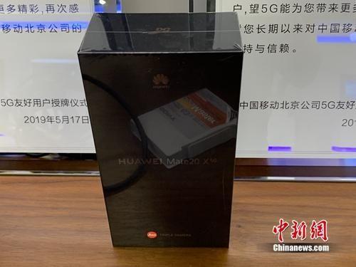 资料图:部分友好测试用户拿到未开封的5G手机。中新网 吴涛 摄