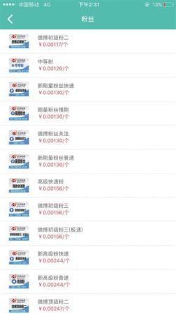 """""""阿法狗""""APP内出售的微博粉丝。APP截图"""