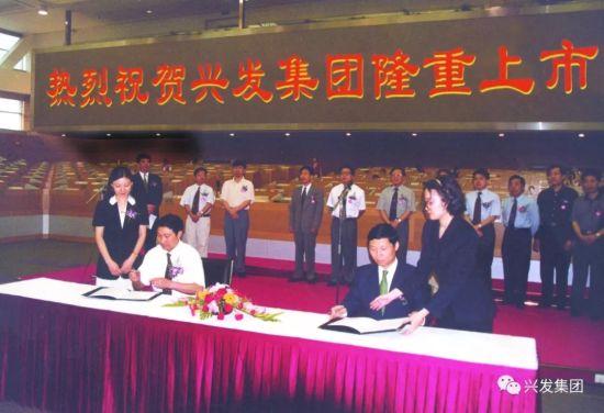 1999年6月16日,兴发集团股票在上交所挂牌交易,成为湖北省县属企业第一家、三峡库区移民搬迁企业第二家上市公司。