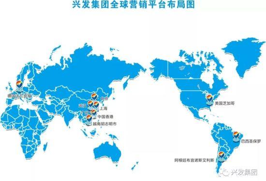 兴发集团全球销售网络图