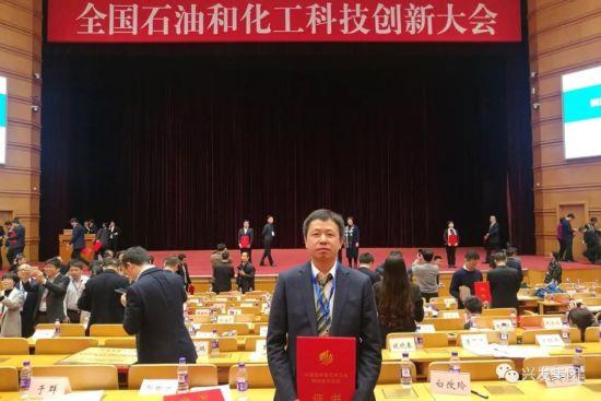 """股份公司副总经理李少平荣获""""全国石油和化工优秀科技工作者""""称号"""