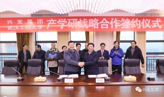 兴发集团与武汉工程大学签订校企合作协议