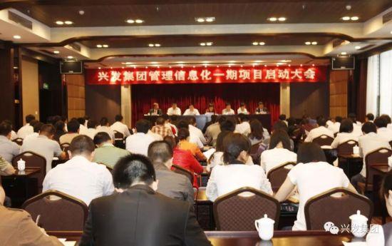 兴发集团管理信息化项目启动大会