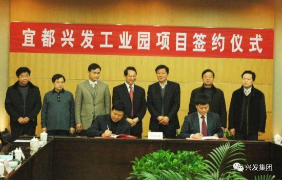 2009年2月6日,兴发集团与宜都市签订《关于建设宜都兴发工业园的投资合作协议》