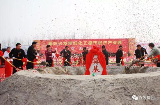 襄阳兴发精细化工循环经济产业园奠基