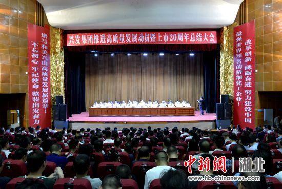 兴发集团庆祝集团成立20周年 李博文 摄