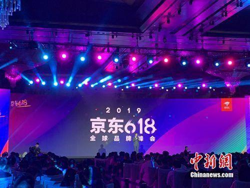 资料图:京东618全球品牌峰会。中新网 吴涛 摄