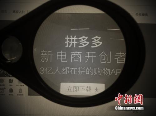 资料图:拼多多参与618大战。中新网 吴涛 摄