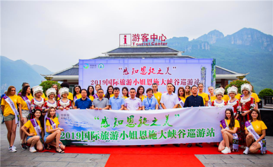 2019国际旅游小姐恩施大峡谷巡游游客中心合影