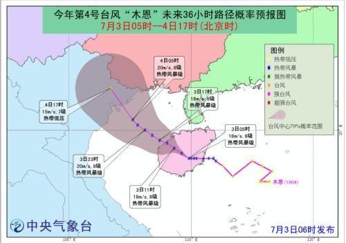 南海热带低压路径预报图(7月3日05时-4日17时)