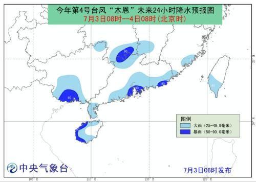 南海热带低压降水预报图(7月3日08时-4日08时)