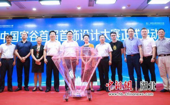 武汉•中国宝谷首届首饰设计大赛正式启幕 张远飞 摄