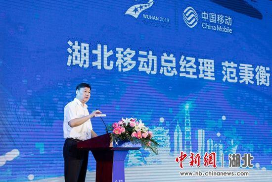 中国移动湖北公司总经理范秉衡致辞