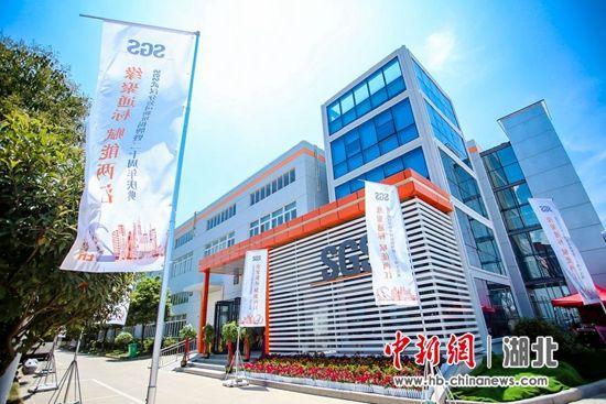 SGS武汉分公司新址