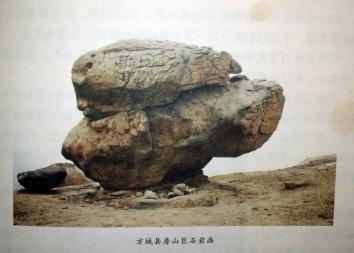 图二:河南方城县房山岩画巨石。