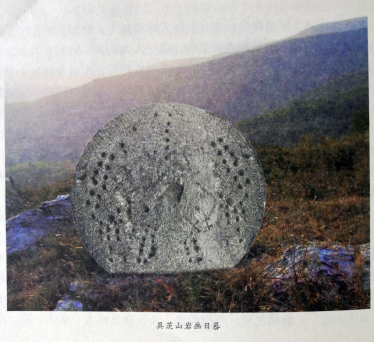 图五:河南具茨山日晷岩画。