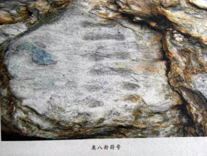 图六,类八卦符号岩画。