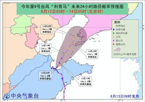 """图1 今年第9号台风""""利奇马""""未来24小时路径概率预报图"""