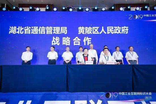 湖北省通信管理局与黄陂区人民政府战略合作签约
